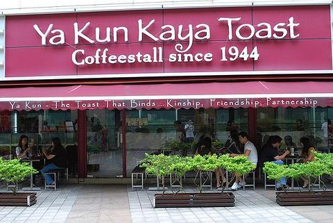 亚坤咖椰土司
