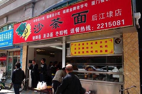 四里沙茶面(后江埭路店)