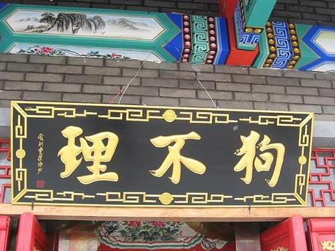 狗不理(食品街店)旅游景点图片