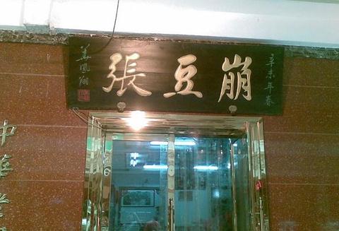 崩豆张(南市店)