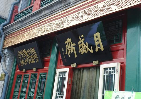 月盛斋(前门店)