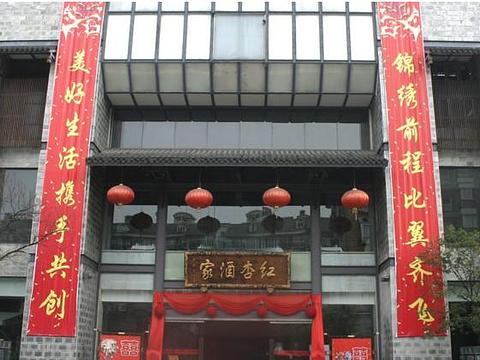 红杏酒家(一品天下店)旅游景点图片