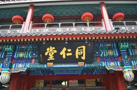同仁堂(大栅栏店)