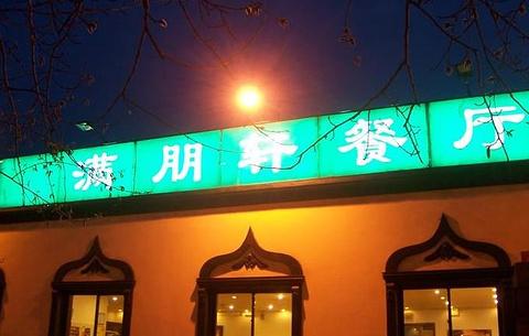 满朋轩餐厅