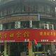 民生鲜鱼馆(合作路店)