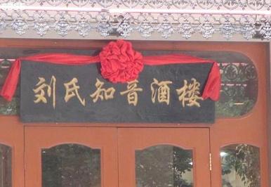 刘氏知音酒楼(花园店)