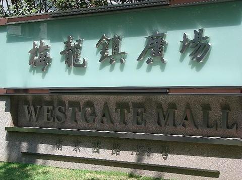 梅龙镇广场的图片