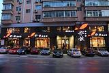 船歌鱼水饺(唐山街店)