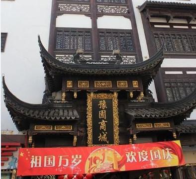 豫园商城(福佑路)