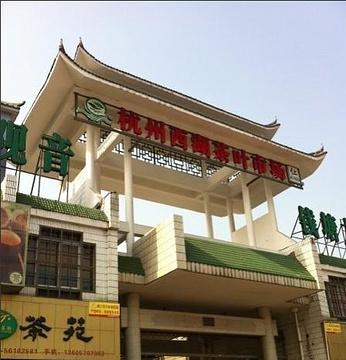 西湖茶叶市场