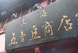 五香豆商店(七宝店)