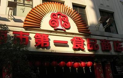上海第一食品商店(南京东路旗舰店)