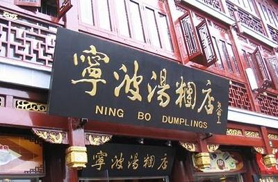 宁波汤团店