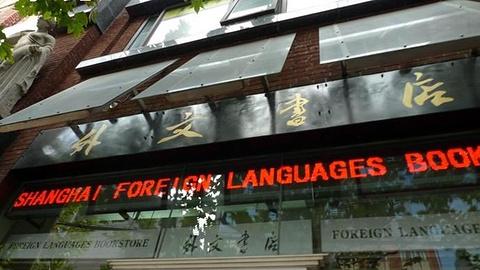 外文书店(福州路总店)