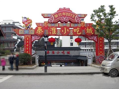 秦淮小吃城旅游景点图片