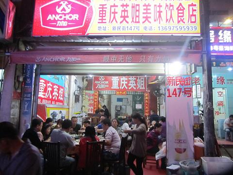 重庆英姐海鲜加工(第一市场总店)