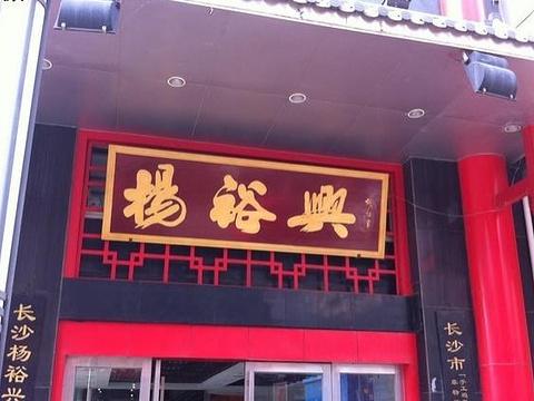 杨裕兴(三王街店)旅游景点图片