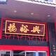 杨裕兴(三王街店)