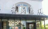 花园茶楼(兴城路店)