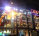 西贡全记海鲜菜馆(海傍街店)