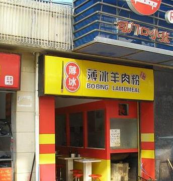 薄冰羊肉粉(自由路店)