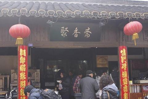 聚香斋(东关街店)