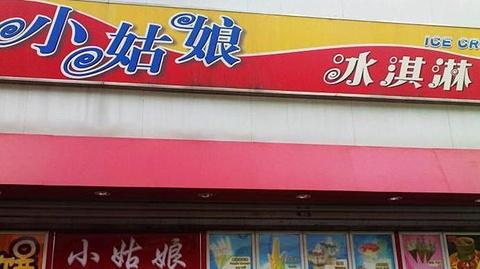 小姑娘冰淇淋(桂林路店)