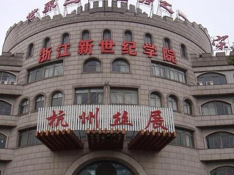 杭州丝绸展示购物中心旅游景点图片