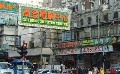 高登电脑中心