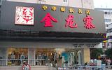 金龙寨(文明店)