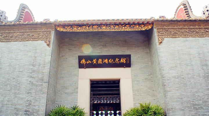 黄飞鸿纪念馆旅游图片