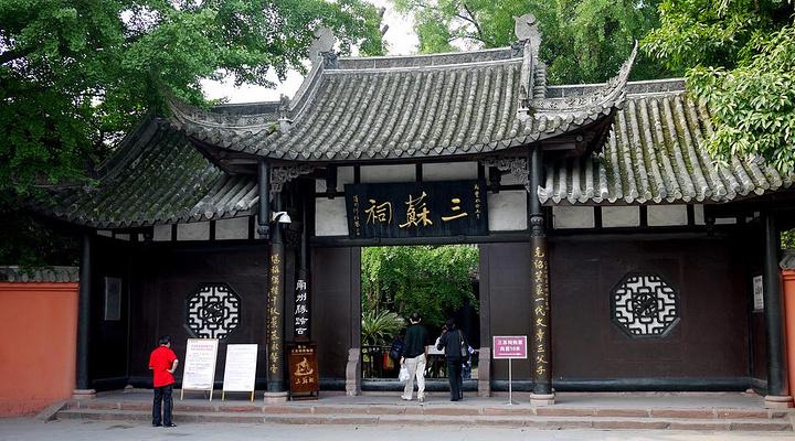 三苏祠旅游图片