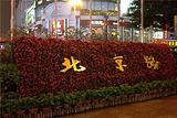 北京路步行街