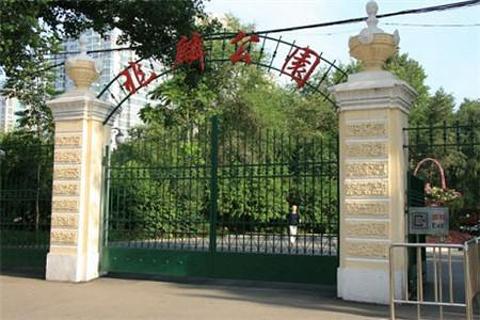 兆麟公园旅游图片