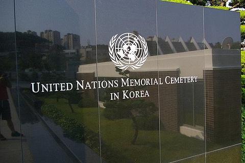 UN纪念公园