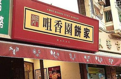 咀香园饼家(大三巴店)