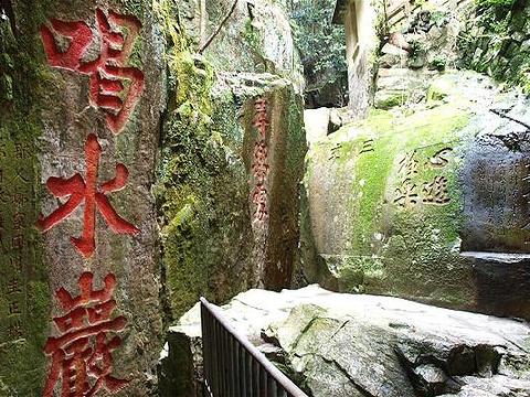 喝水岩旅游景点图片