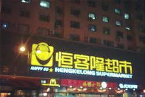 恒客隆超市(桂林路店)