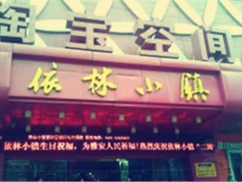 依林小镇(桂林路店)旅游景点图片