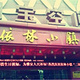 依林小镇(桂林路店)