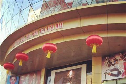 亚泰富苑购物中心