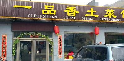 一品香土菜馆