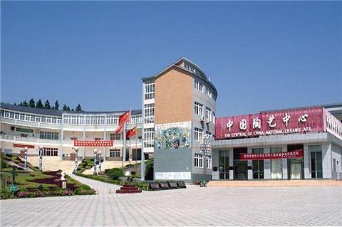 中国陶艺中心