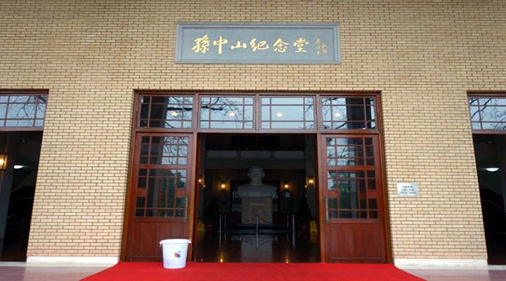 孙中山纪念堂旅游图片