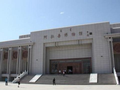 阿拉善博物馆旅游景点图片