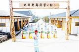 朝鲜族民俗园