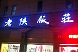 老陕饭庄(珠峰东路一分店)