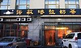 诺敏塔拉奶茶馆(华联商厦店)