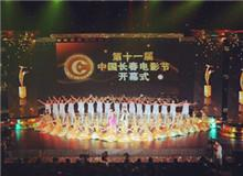 长春电影节