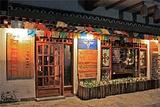 阿布氇孜藏餐厅